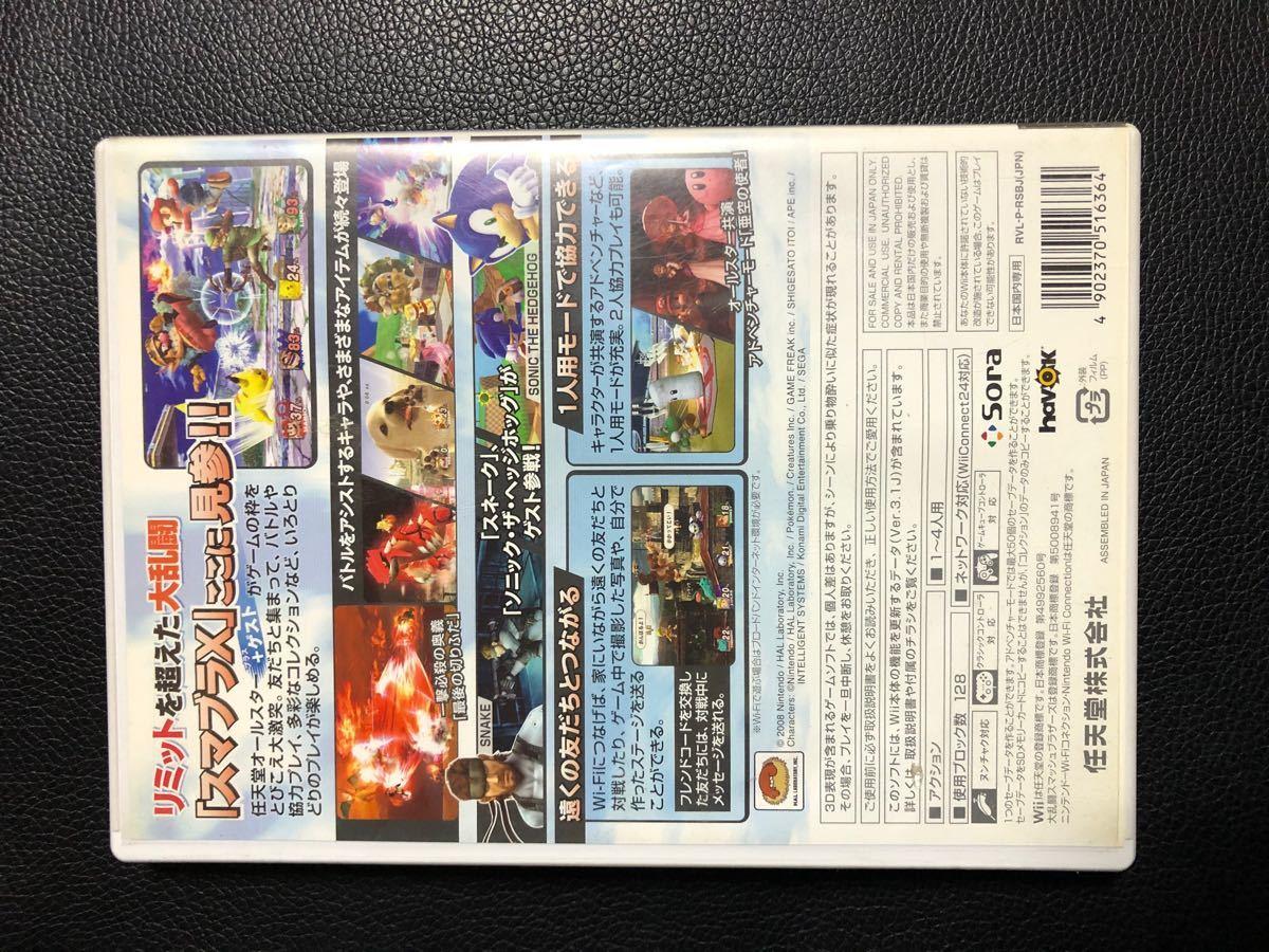 値下げ【Wii】 大乱闘スマッシュブラザーズX