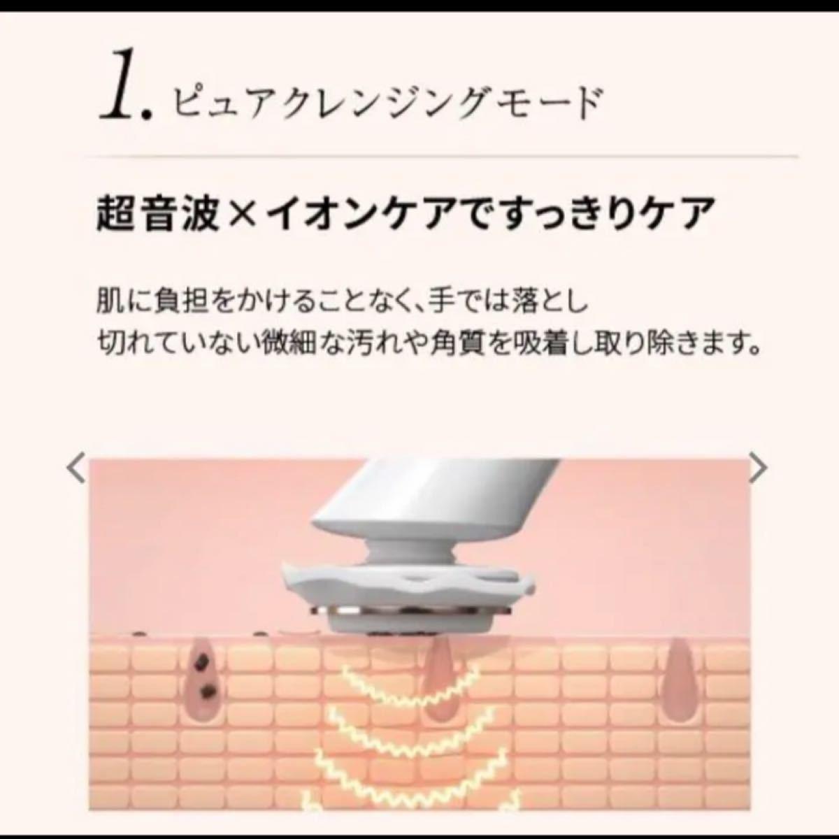 ☆美品☆美顔器 ベルモントピュアスキン