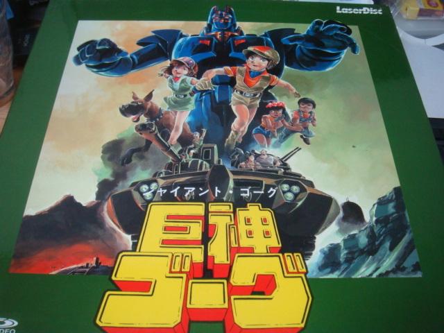巨神ゴーグ LD レーザーディスク BOX 7枚組 安彦良和 イラストシート6枚つき_画像1