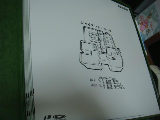 巨神ゴーグ LD レーザーディスク BOX 7枚組 安彦良和 イラストシート6枚つき_画像3