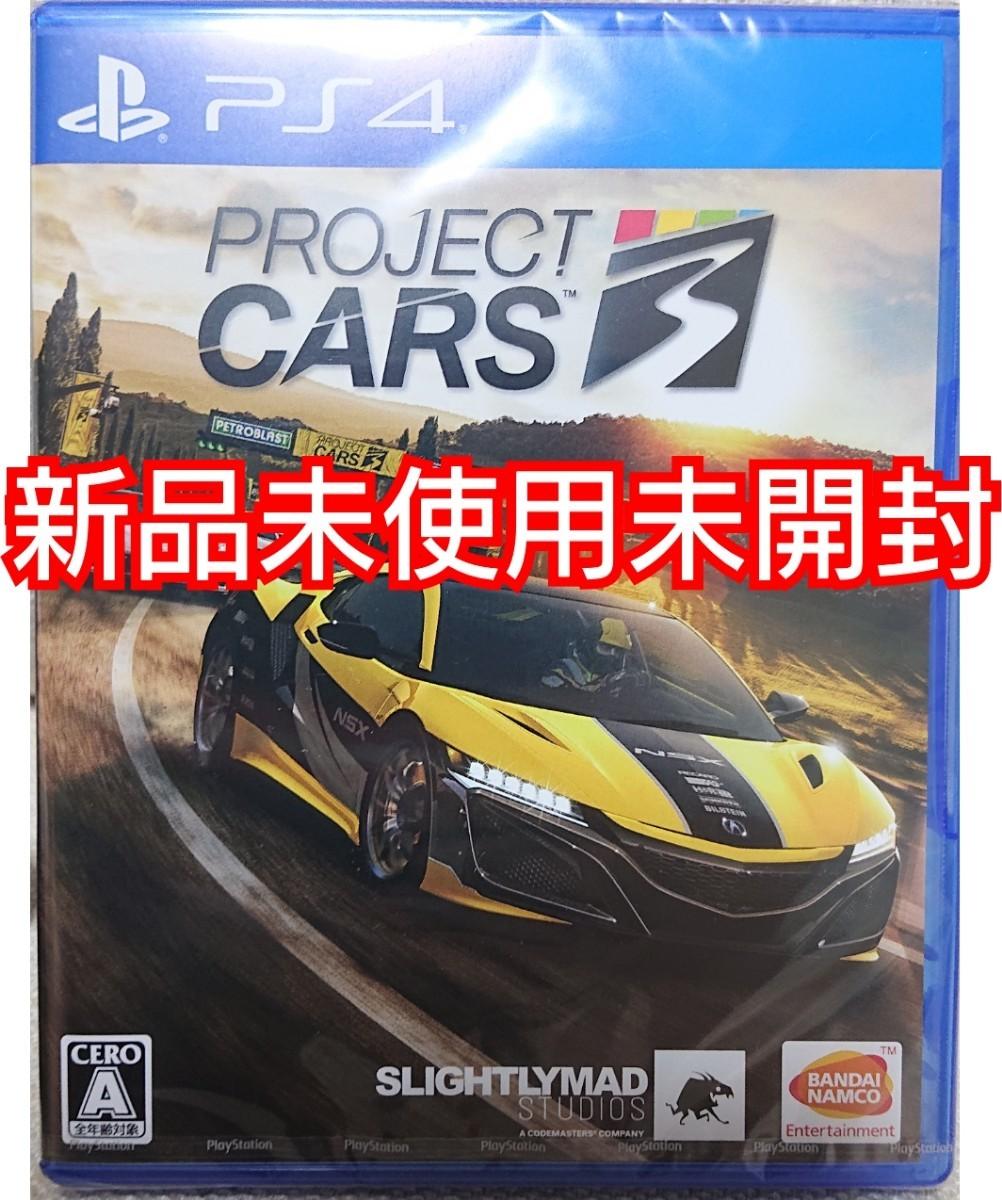 PS4 プロジェクトカーズ3 新品未使用未開封