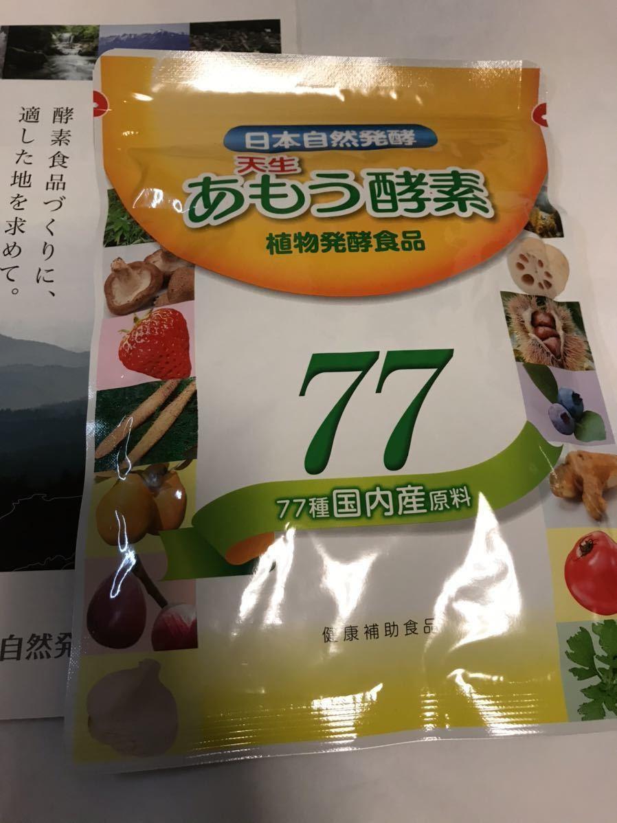 ★★★ 日本自然発酵 天生 あもう酵素 77 1袋 31包入 77種類の植物発酵エキス 31袋(3g×31包)新品未開封品【送料無料】在庫1_画像1