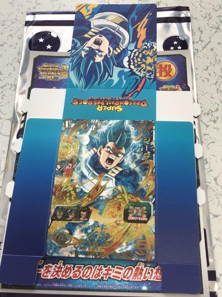 スーパードラゴンボールヒーローズBM4弾★ビッグバンゲットチャンス 当たり 限定カードケース  ベジータ 特製カードケース_画像1