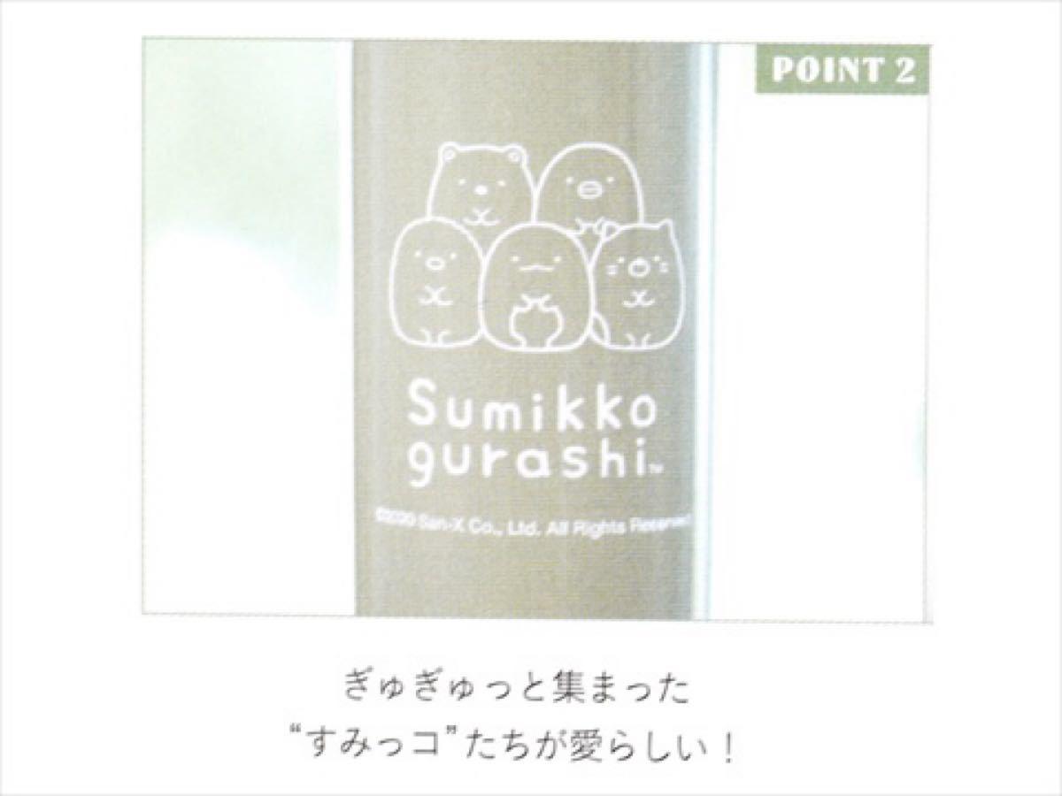 【付録】スプリング 11月号増刊 すみっコ暮らし ステンレスボトル 200ml