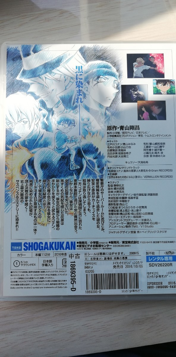 劇場版 名探偵コナン 純黒の悪夢 DVD