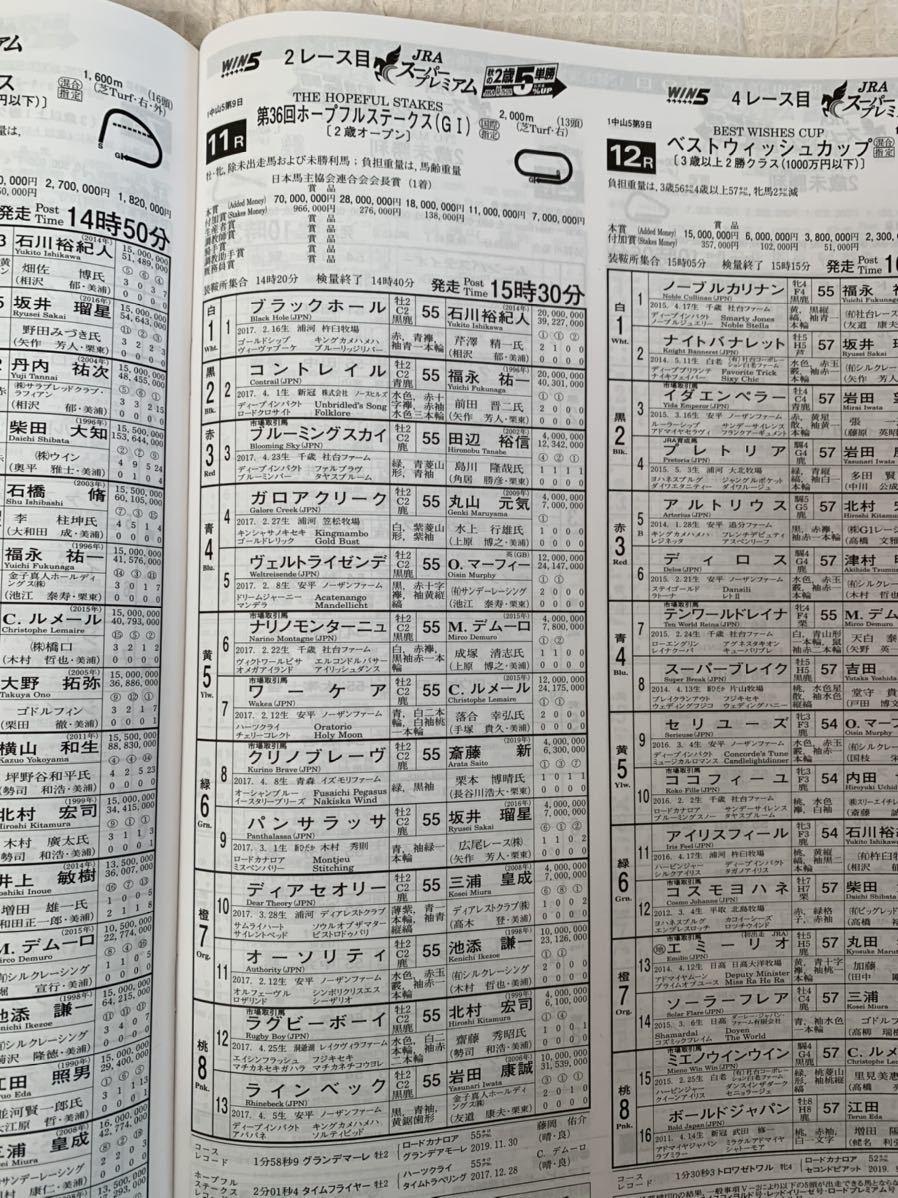2019年G1ホープフルステークス コントレイル出走 レーシングプログラム_画像2