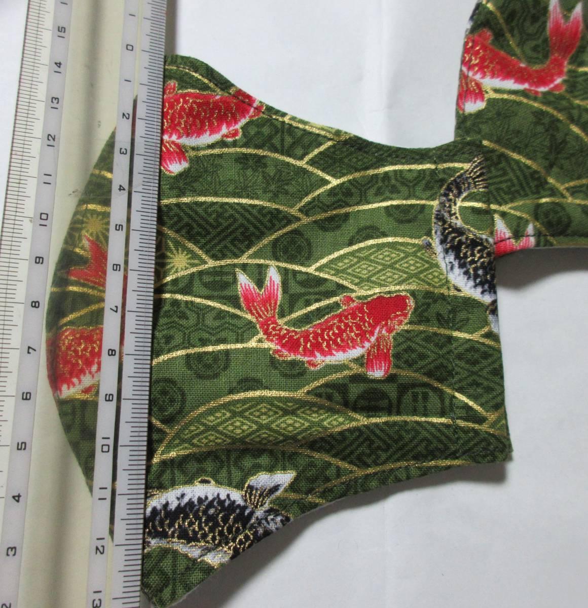 立体 マスクカバー 約22×13.5cm 2枚 和柄 錦鯉 綿100% インナーマスク