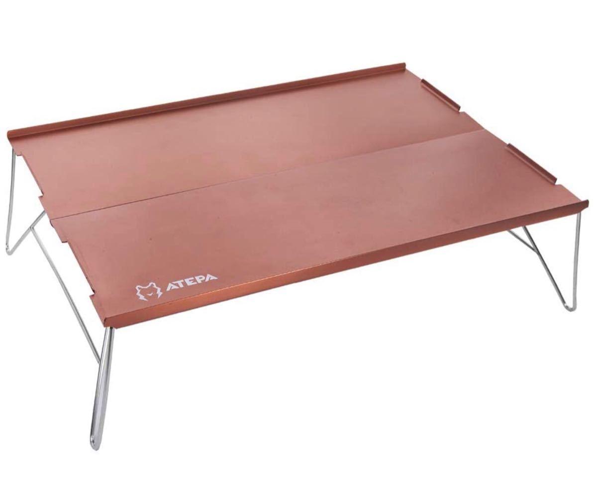 キャンプ テーブル ミニ コンパクト テーブル アルミ 折りたたみ