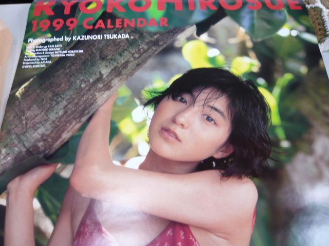 1999年カレンダー★未使用品=美品★<B2サイズ>【広末涼子ーRYOKO HIROSUE-】<75cmX55cm>_画像2