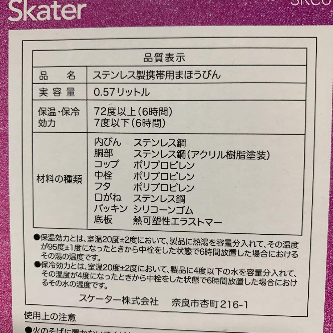 ソフィア☆超軽量 570ml コップ式ステンレスボトル