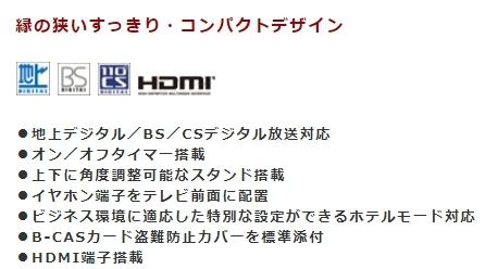 3999円★USB HDD録画対応★SORTEO MU19-1 19型液晶テレビ 地デジ/BS/CS 3波対応★純正リモコン付き★HDMI端子内蔵_画像9