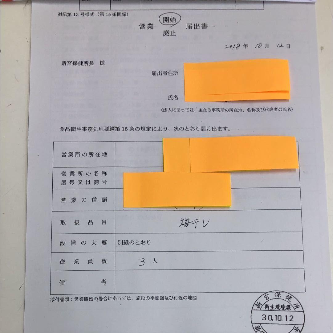 紀州南高梅(しそ漬け)A級品 500g_画像3