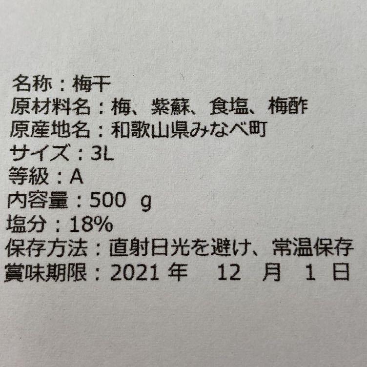 紀州南高梅(しそ漬け)A級品 500g_画像2