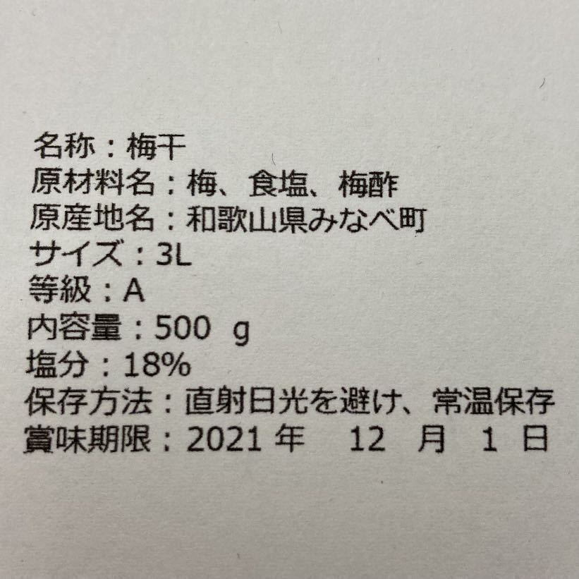 紀州南高梅(白干し)A級品 500g_画像2