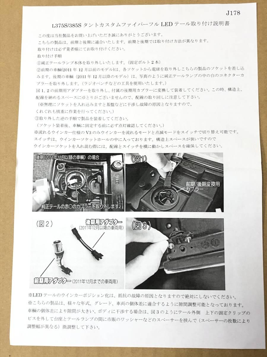 タント L375 L385 LEDテール タントテールランプ 前期 後期 クリスタルアイ製 新品未使用品 流れるウインカー 除菌後発送_画像6