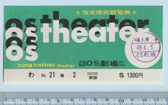 グッズ■1973年【os theater】[ A ランク ] 映画半券 指定席御観覧券 大阪梅田OS劇場 館名入り 三色印刷 裏二色広告/指定席 わ列21番2番扉_画像1