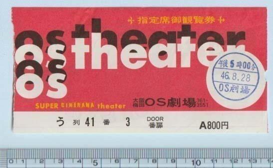 グッズ■1971年【os theater】[ A ランク ] 映画半券 指定席御観覧券 大阪梅田OS劇場 館名入り 三色印刷 裏二色広告/指定席 う列41番3番扉_画像1