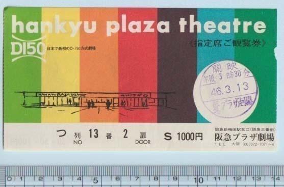 グッズ■1971年【hankyu plaza theater】[ A ランク ] 映画半券 指定席ご観覧券 阪急プラザ劇場 館名入り 裏二色広告/指定席 か列30番2番扉_画像1