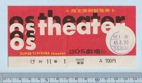 グッズ■1970年【os theater】[ C ランク ] 映画半券 指定席御観覧券 大阪梅田OS劇場 館名入り 三色印刷 裏二色広告/_画像1
