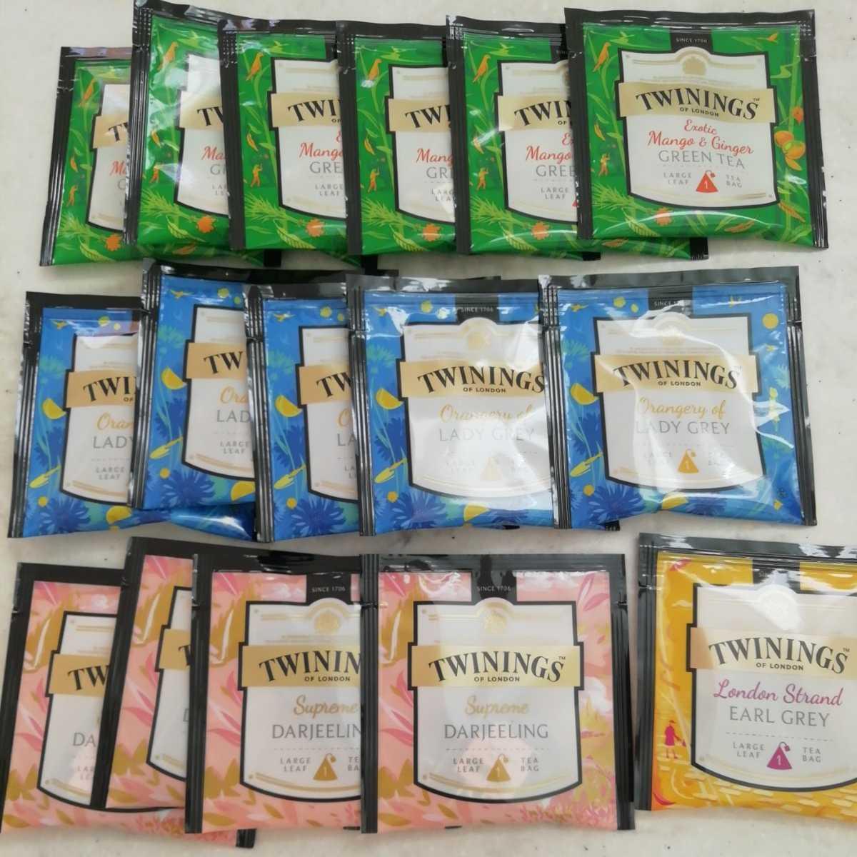 TWINNINGS トワイニング ティーバッグ 16袋 新品未開封 紅茶 ラージリーフ アールグレイ レディグレイ ダージリン