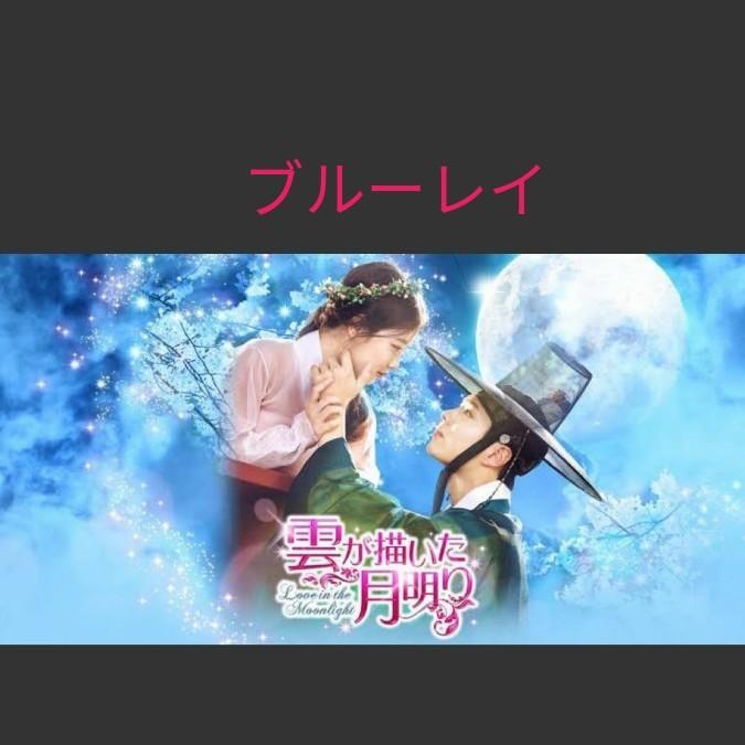 韓国ドラマ 雲が描いた月明かり Blu-ray