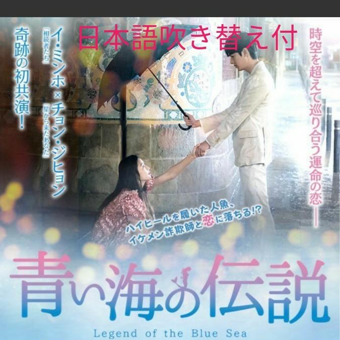 韓国ドラマ 青い海の伝説【高画質】日本語吹き替え付きDVD