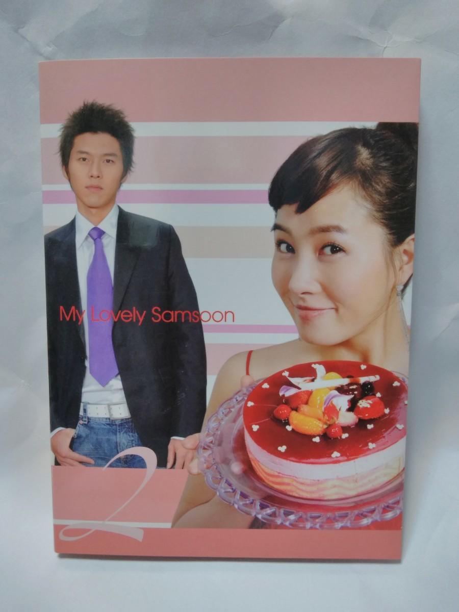 韓国ドラマ 私の名前はキムサムスン DVD-BOX1