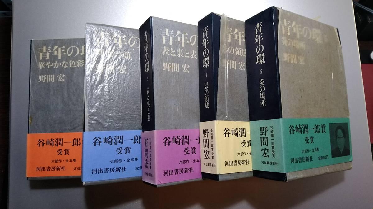 野間宏著 「青年の環」 全5巻セット 谷崎潤一郎賞受賞 河出書房新社 1971年発行