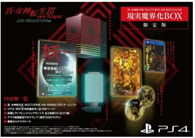 送料無料 WonderGOO特典付 PS4 真・女神転生3 NOCTURNE HD REMASTER 現実魔界化BOX ( 限定版 )真・女神転生3 リマスター