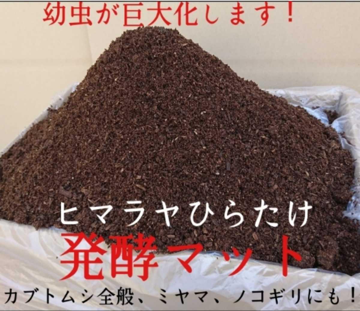 80リットル 幼虫がビッグサイズに!ヒマラヤひらたけ菌床発酵カブトムシマット!抜群の栄養価! クヌギ100% 幼虫の餌、産卵マットにも最高_画像2