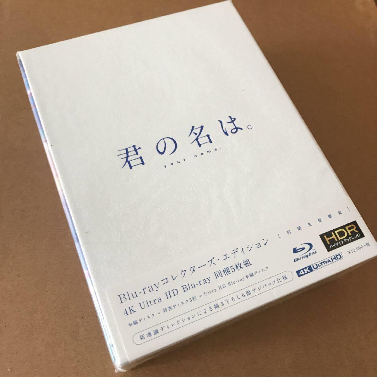 君の名は。 コレクターズ Blu-ray 初回生産 限定版