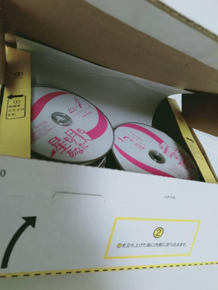 星も月もあなた   韓国ドラマ レンタル落ち DVD 43枚