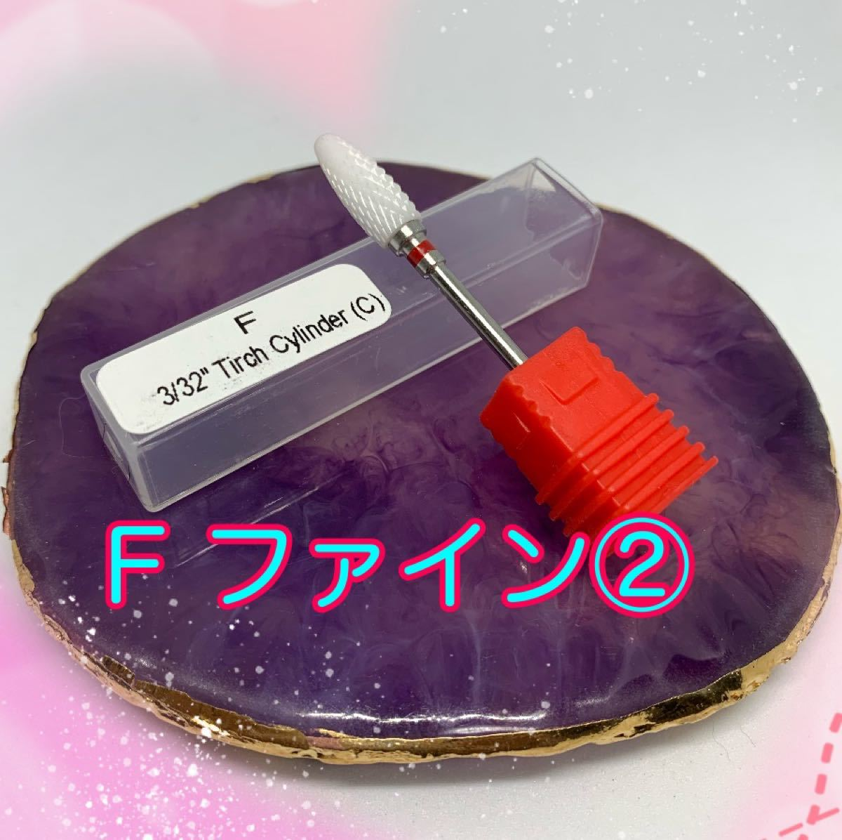 セラミックビット【F】