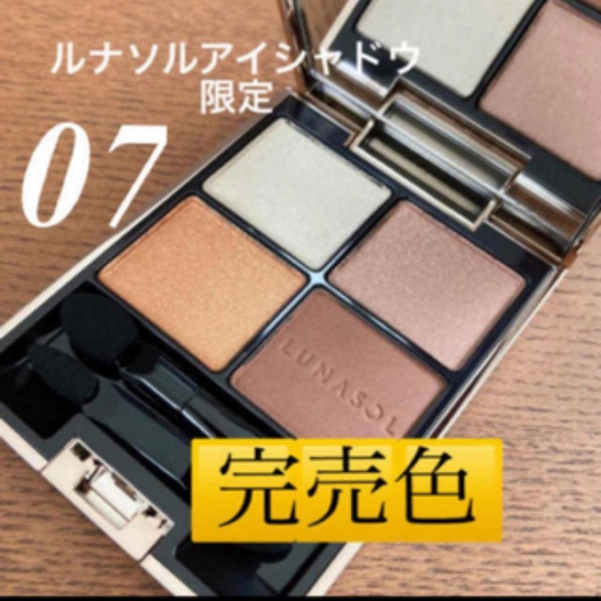 アイ カラー レーション 07 ルナソル