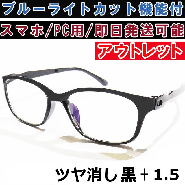 アウトレット リーディンググラス 老眼鏡 ツヤ消し 黒 +1.5 ブルーライトカット PC スマホ シニアグラス メンズ レディース 軽い おしゃれ_画像1