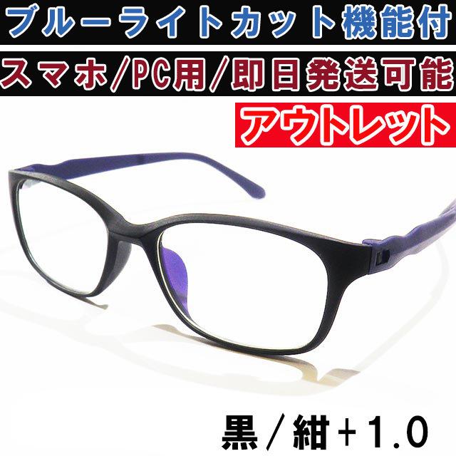 アウトレット リーディンググラス 老眼鏡 黒&紺 +1.0 ブルーライトカット PC スマホ シニアグラス メンズ レディース 軽い おしゃれ_画像1