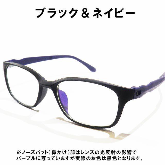 アウトレット リーディンググラス 老眼鏡 黒&紺 +1.0 ブルーライトカット PC スマホ シニアグラス メンズ レディース 軽い おしゃれ_画像4