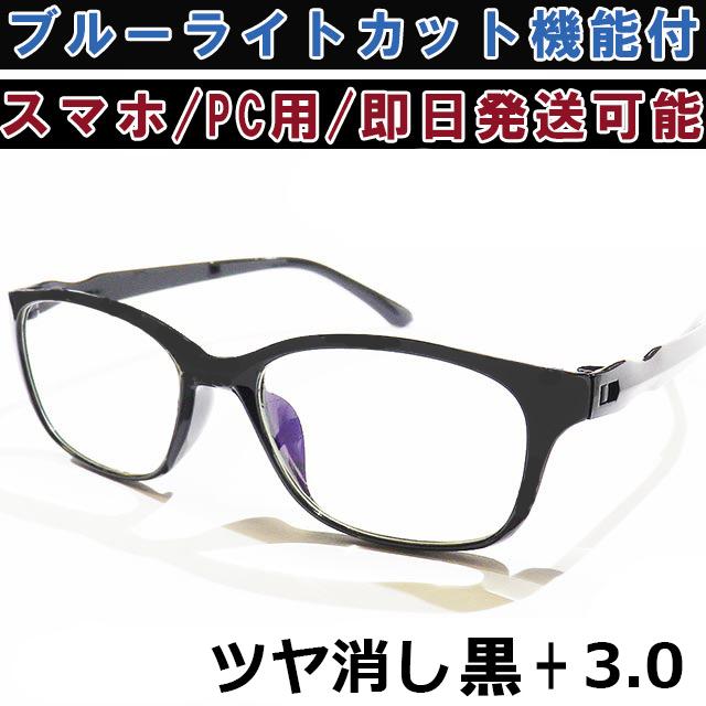 即日発送 新品 老眼鏡 黒 3.0 リーディンググラス シニアグラス ブルーライトカット 軽い PC スマホ メガネ メンズ レディース 男女兼用_画像1
