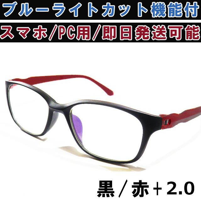 即日発送 新品 老眼鏡 黒 赤 2.0 リーディンググラス シニアグラス ブルーライトカット 軽い PC スマホ メガネ メンズ レディース 男女兼用_画像1