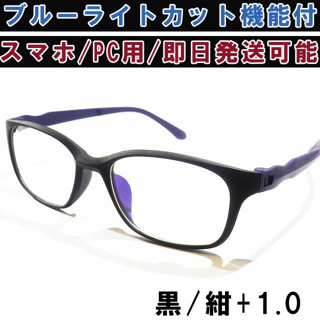 即日発送 新品 老眼鏡 黒 紺 1.0 リーディンググラス シニアグラス ブルーライトカット 軽い PC スマホ メガネ メンズ レディース 男女兼用_画像1