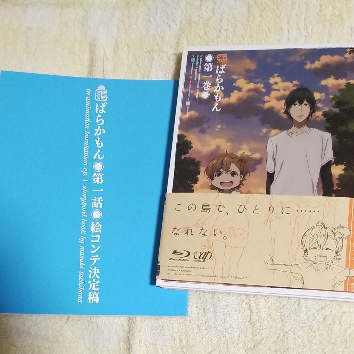 アニメ / 送料無料/ ばらかもん 第一巻BLU-RAY DISC