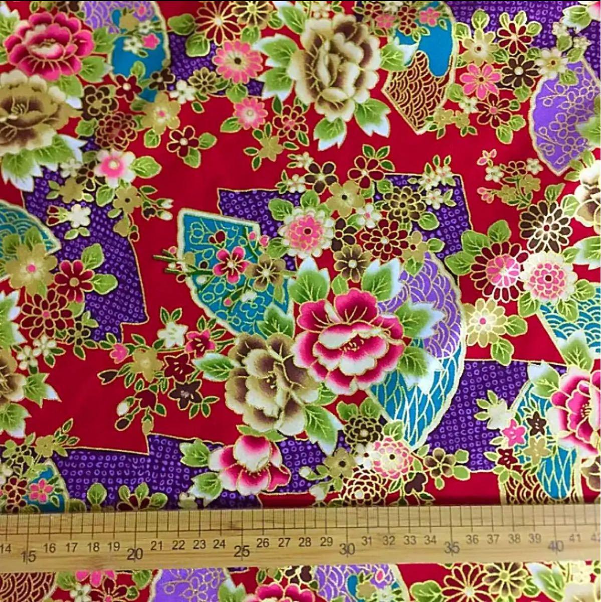 生地 ハギレ 和柄 花と扇 花柄 50cm 金糸プリント レッド