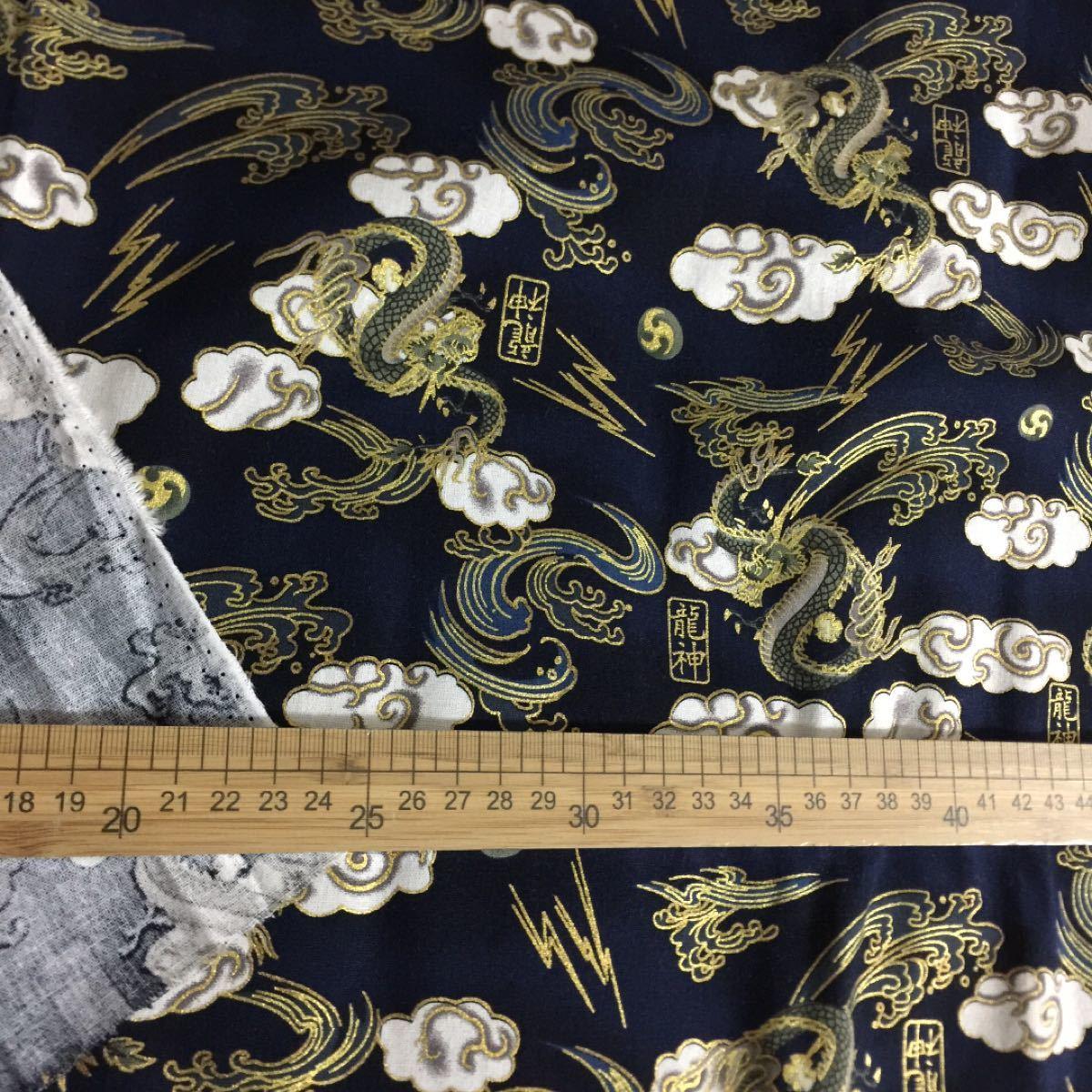 生地 ハギレ 布 和柄 龍と白波 花柄 50cm 金糸プリント 黒色