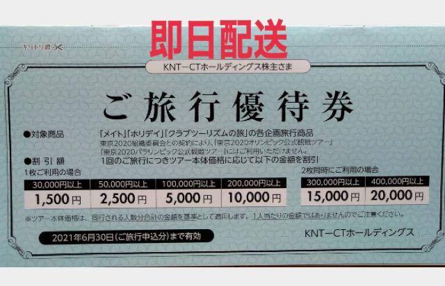 KNT-CTホールディングス近畿日本ツーリスト株主優待券1枚★★1~2あり_画像1