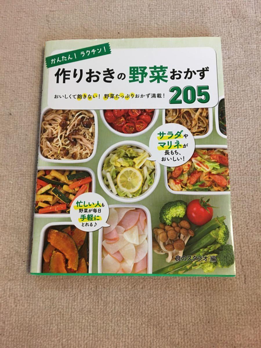 本 作りおきの野菜おかず205