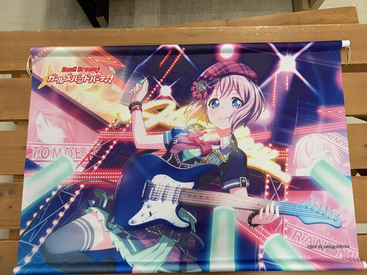 Loppi・HMV限定 BanG Dream! バンドリ!ガールズバンドパーティ! B2タペストリー 青葉モカ