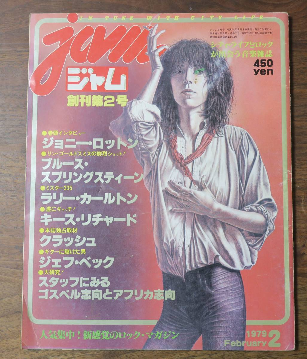 JAM1979/2John Lydon/stuff/Keith Richards/Larry Carlton加部正義Al Di Meola/David Johansenカルメン・マキBilly Idol/Peter Gabriel_画像1
