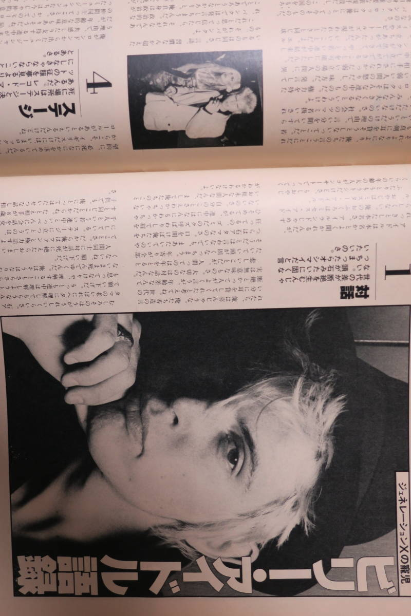 JAM1979/2John Lydon/stuff/Keith Richards/Larry Carlton加部正義Al Di Meola/David Johansenカルメン・マキBilly Idol/Peter Gabriel_画像9