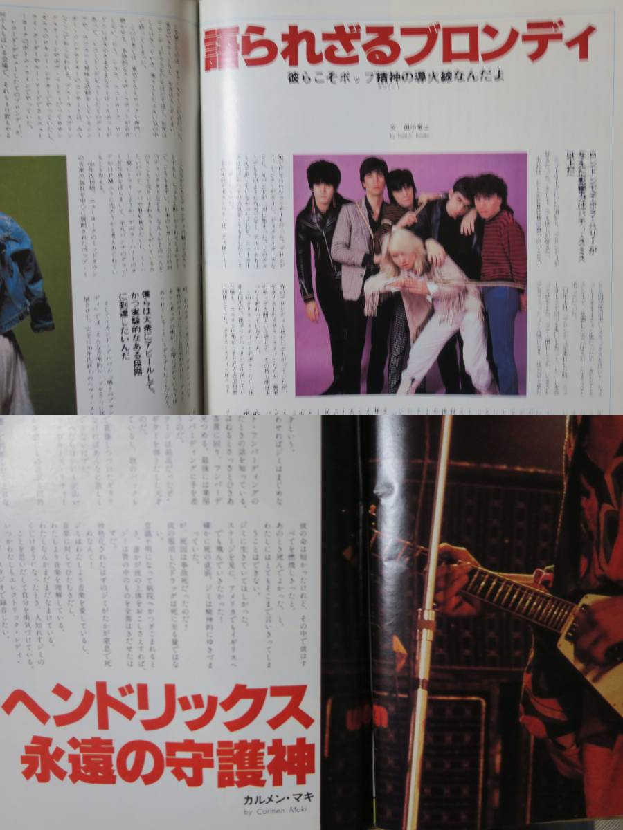JAM1979/2John Lydon/stuff/Keith Richards/Larry Carlton加部正義Al Di Meola/David Johansenカルメン・マキBilly Idol/Peter Gabriel_画像8
