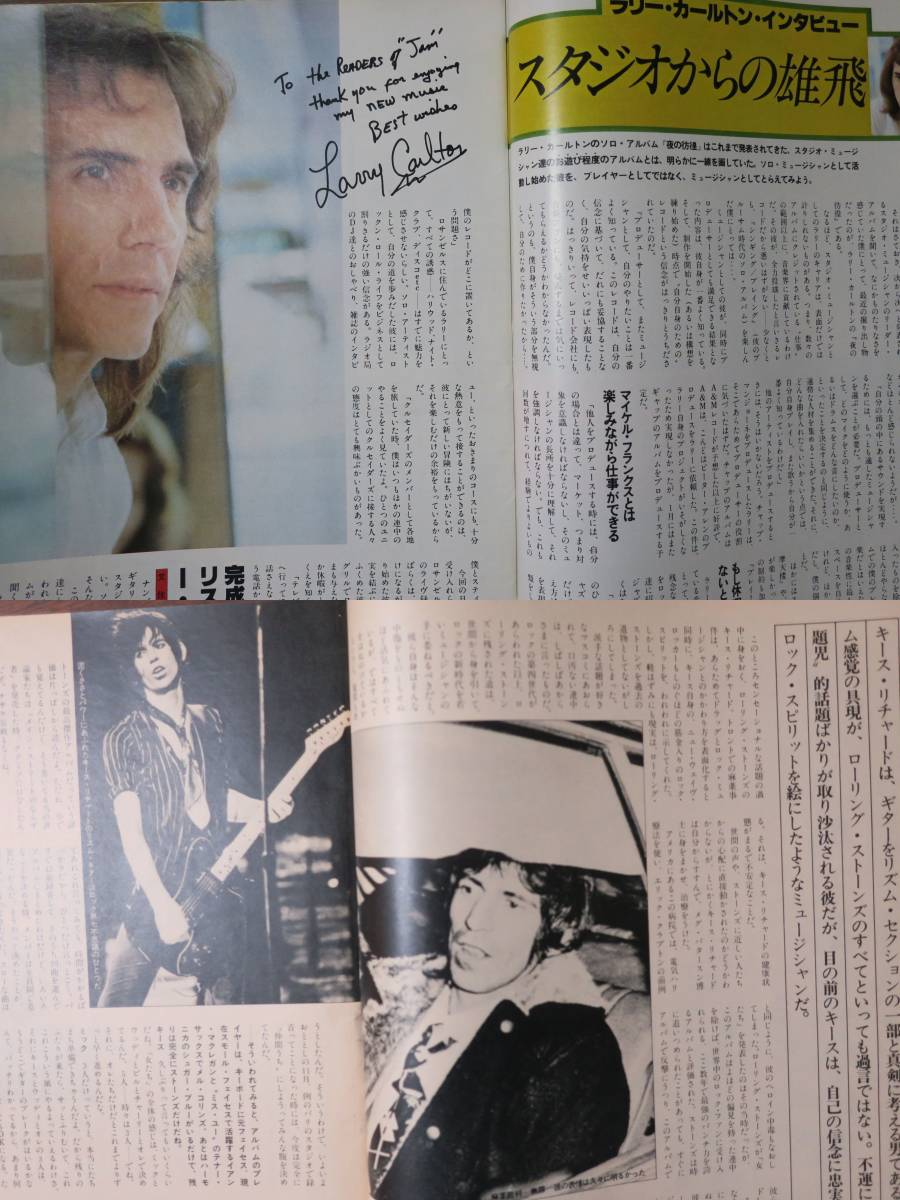 JAM1979/2John Lydon/stuff/Keith Richards/Larry Carlton加部正義Al Di Meola/David Johansenカルメン・マキBilly Idol/Peter Gabriel_画像4